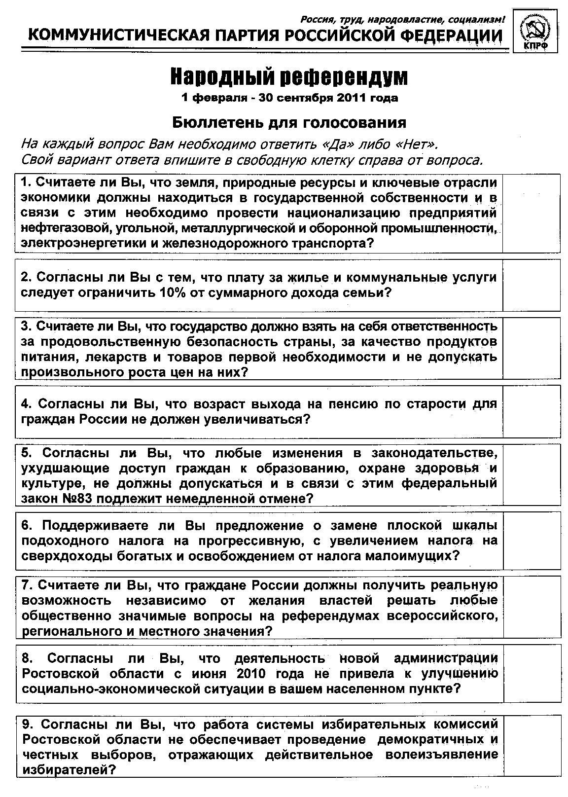 Бюллетень Автовароведа Donrest Бесплатно
